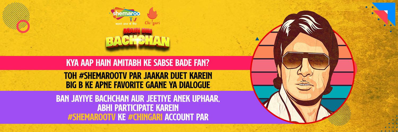 MainBhi-Bachchan
