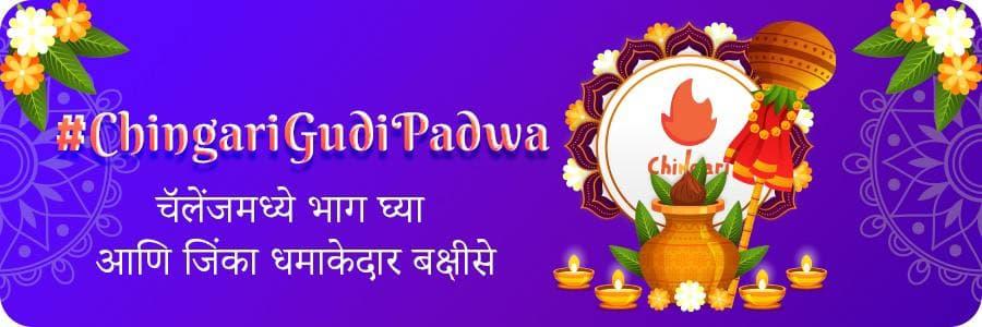 CHingari-gudi-padwa-contest