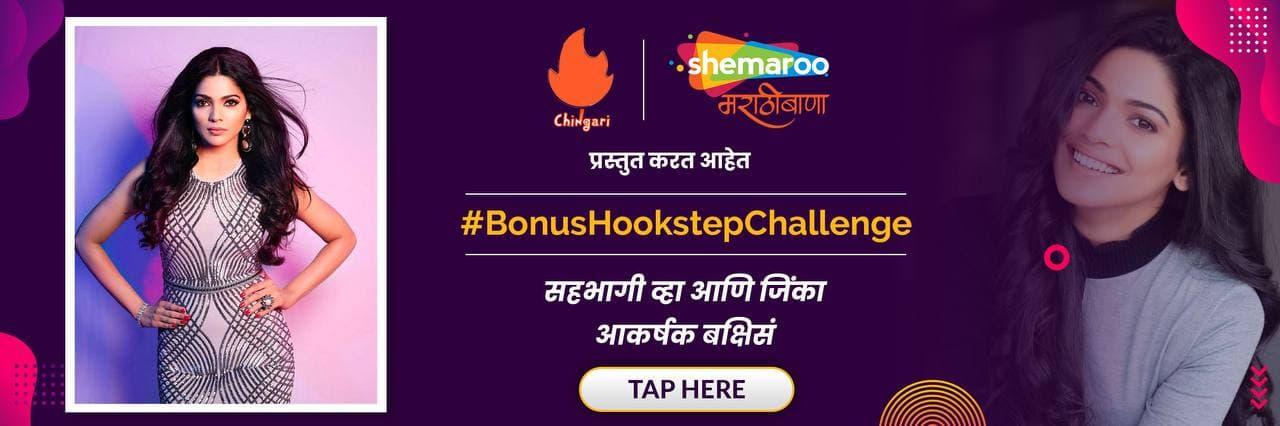 Bonus-Hookstep-contest-on-chingari