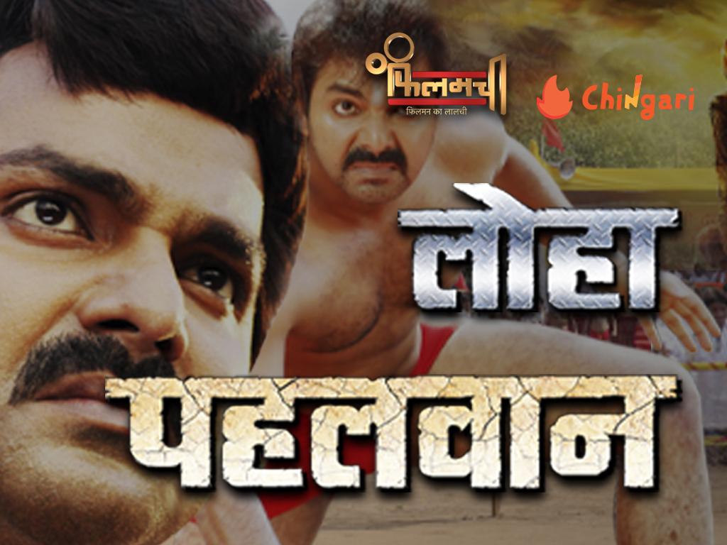 loha-pahalwan-bhujri-film