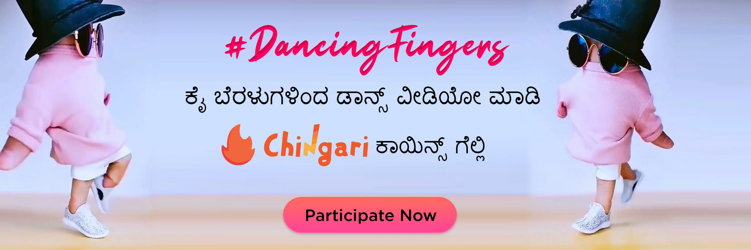 Dancing-Fingers-Kannada-Banner